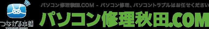 つながる本舗 パソコン修理秋田.COM